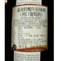泰来特酿年份钵酒(Taylor's Late Bottled Vintage)